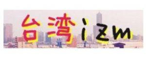 台湾izm
