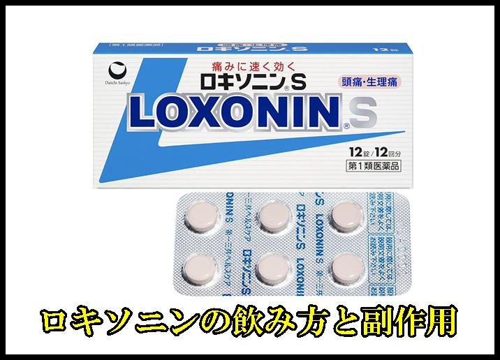 ロキソプロフェン na 頭痛