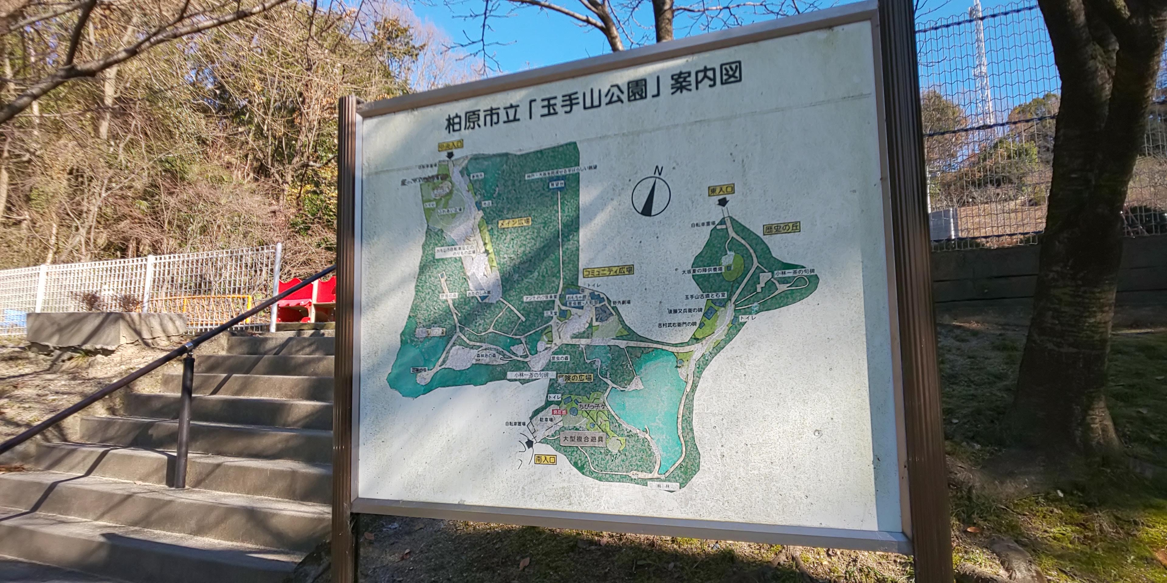 玉手山公園