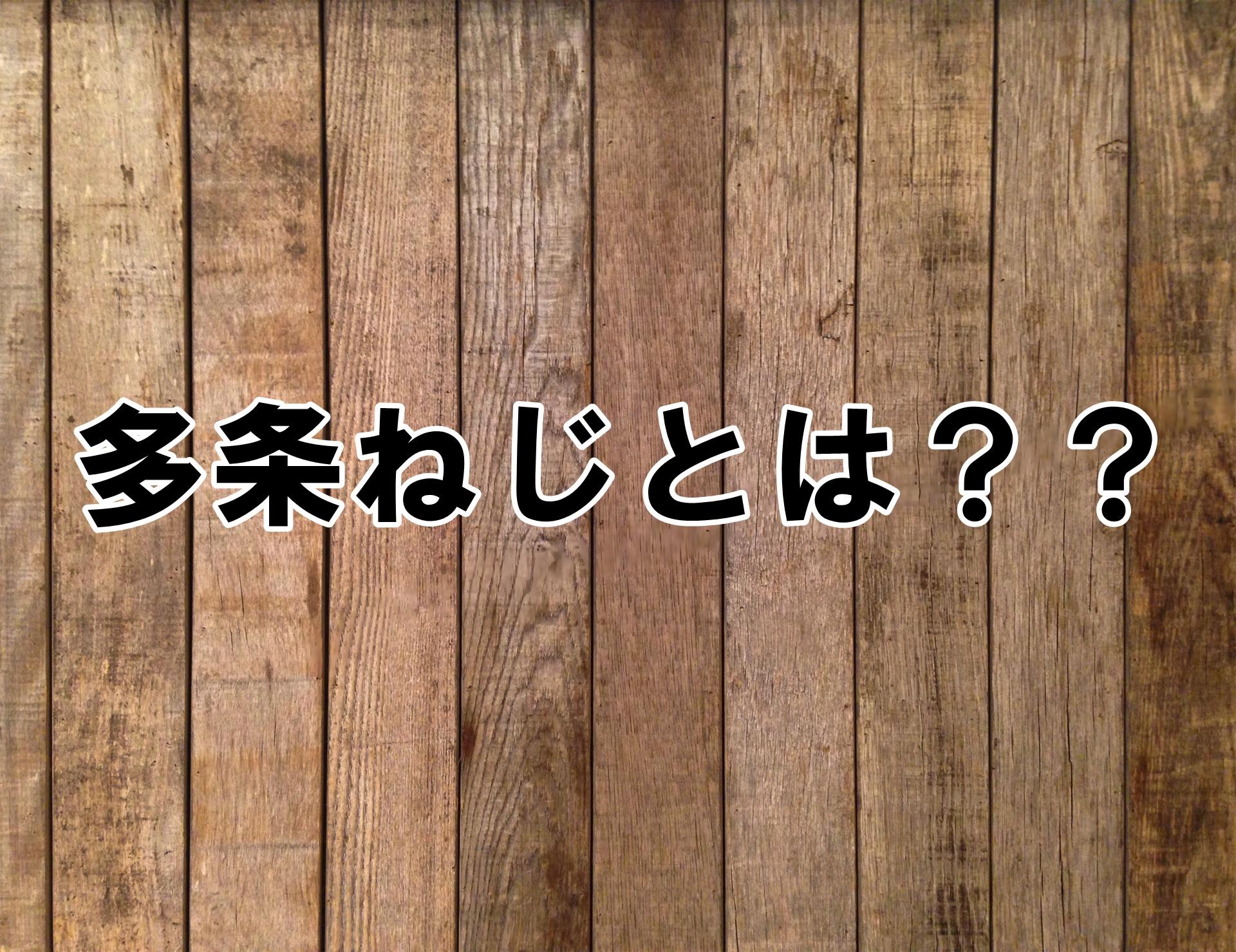 『多条ねじ』とは何か?