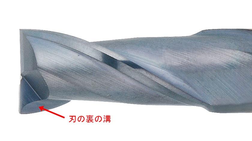 エンドミル溝