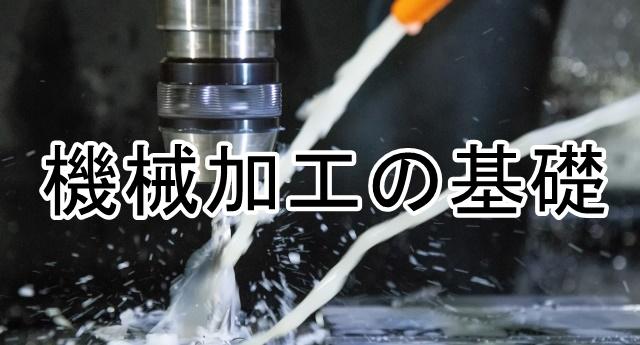 機械加工の基礎